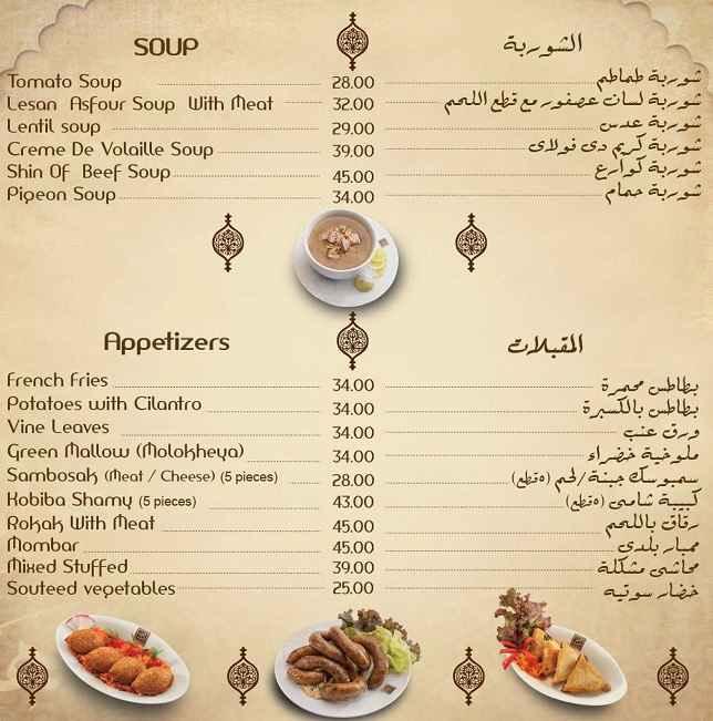 اسعار مطعم ابن البلد