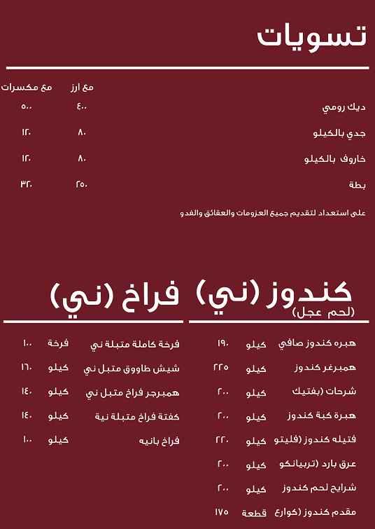 منيو مطعم ابن الشام 11