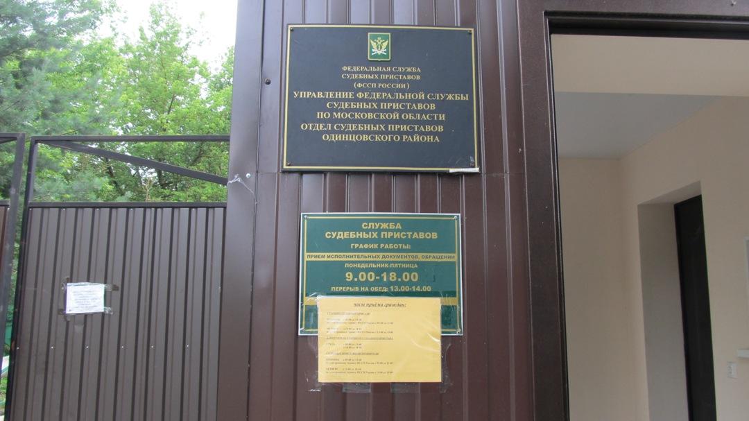 В управлении федеральной службы судебных приставов по москве работает телефон для справок (call-центр): 8 () отдел документационного обеспечения 8 () отдел организации исполнительного производства 8 () отдел по работе с обращениями граждан 8 () отдел организации работы по реализации имущества должников 8 () отдел организации работы.