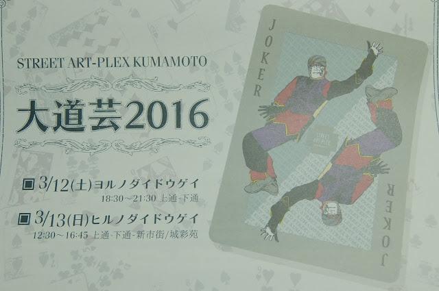 大道芸2016