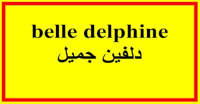 belle delphine دلفين جميل