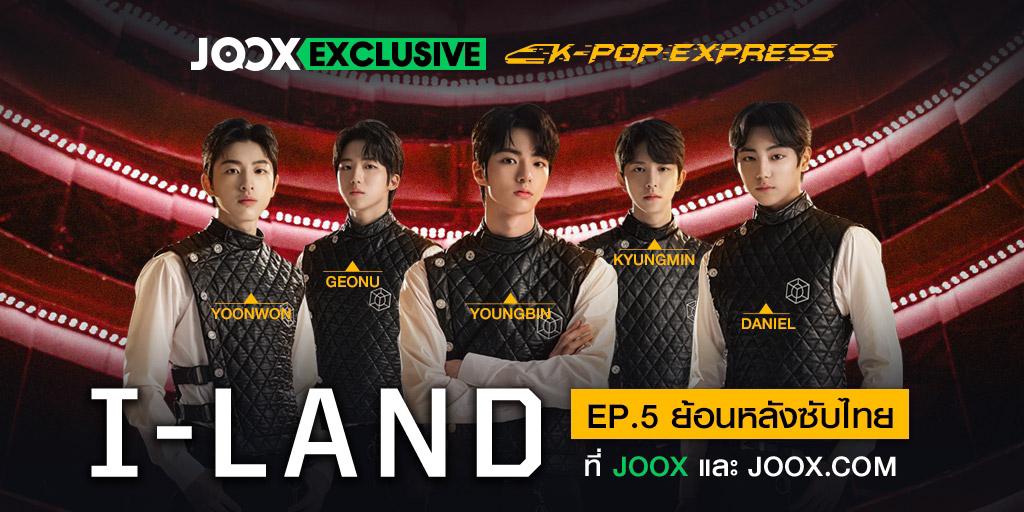 JOOX เผย K-Pop คัลเจอร์กำลังมาแรงทั่วเอเชียตะวันออกเฉียงใต้ลุยส่งมอบขีดสุดแห่งปรากฏการณ์ทางดนตรีระดับโลกสู่แฟนๆ K-Popในไทย ฮ่องกง มาเก๊า อินโดนีเซีย มาเลเซีย และพม่าด้วย 2 รายการที่กำลังร้อนแรงจากโปรเจกต์ K-Pop Express อย่าง IDOL STATION และ I-LAND