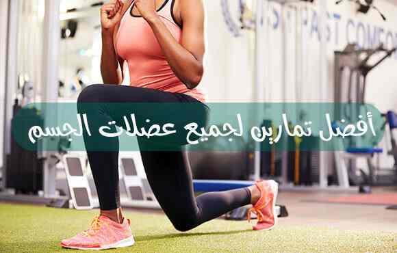أفضل تمارين لجميع عضلات الجسم