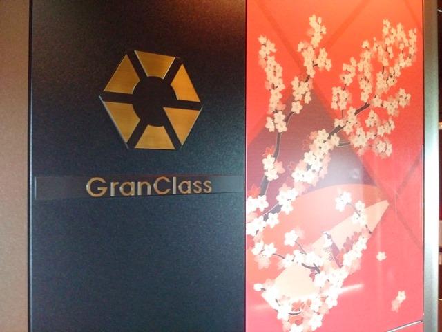 北陸新幹線グランクラス感想