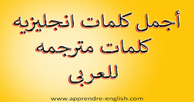 أجمل كلمات انجليزيه , كلمات مترجمه للعربى - مكتوبة على صور جميلة 2021