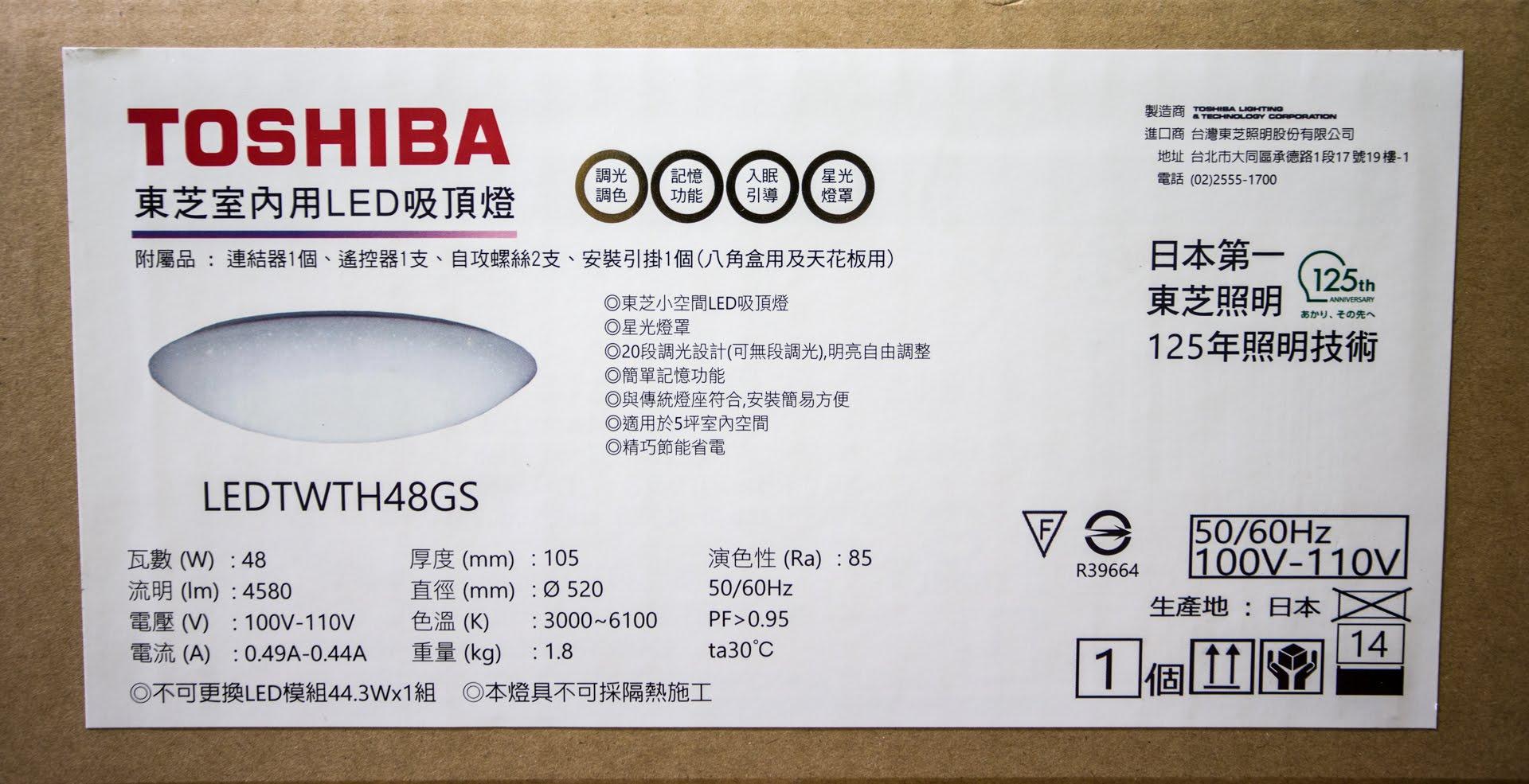 Toshiba微星空LED吸頂燈,日本製Toshiba微星空48W調光調色美肌LED吸頂燈
