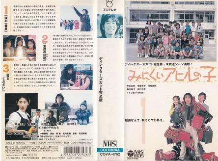 [ドラマ][VHSRip] みにくいアヒルの子 (1996)