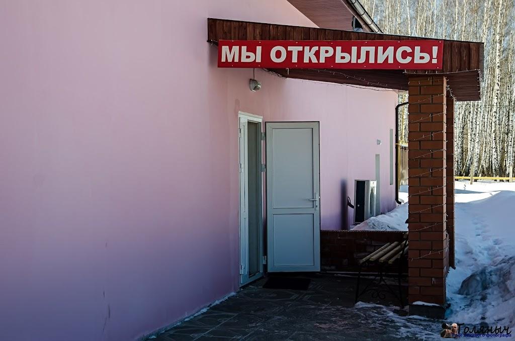 """Вход в зал для боулинга. Практически везде надписи """"Мы открылись"""", что говорит о том, что клуб еще только развивается."""