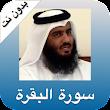 سورة البقرة بصوت احمد العجمي بدون نت icon