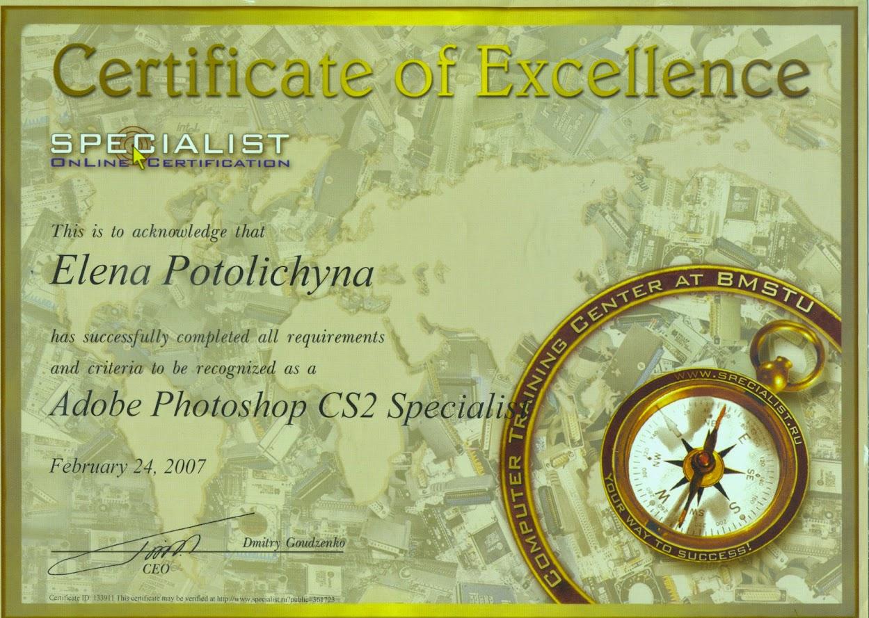 сертификат Специалист Бауманка Фотошоп