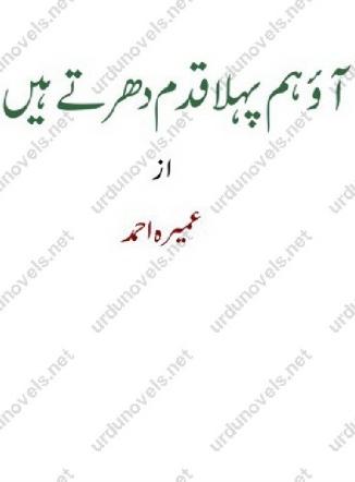 Aao Pehla Qadam Dhartay Hain Complete Novel By Umera Ahmed