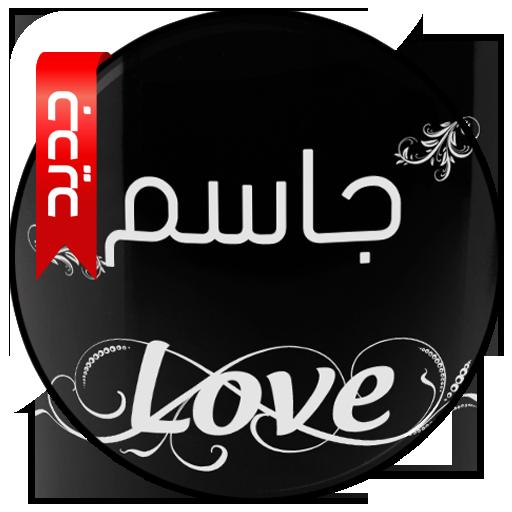 اسمك واسم حبيبك على مج 2016