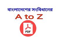 বাংলাদেশের সংবিধানের A to Z - PDF ফাইল