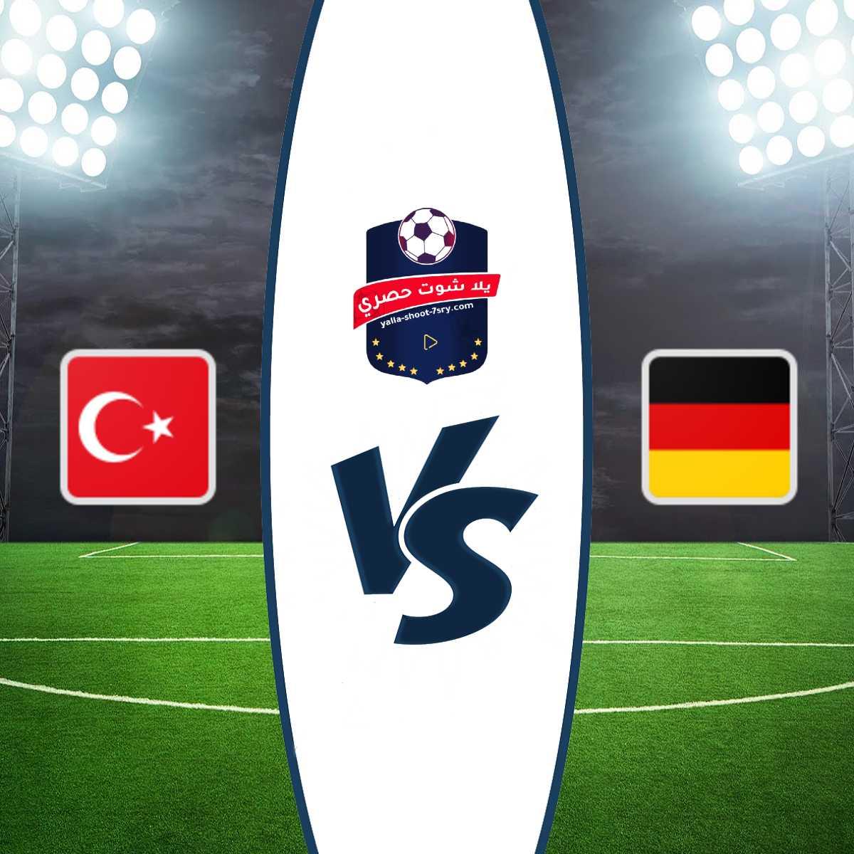 مشاهدة مباراة المانيا وتركيا