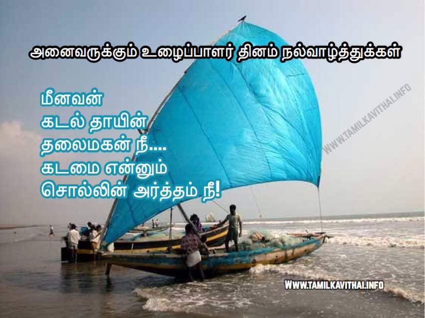 image: ulaipalar dhinam image [31]