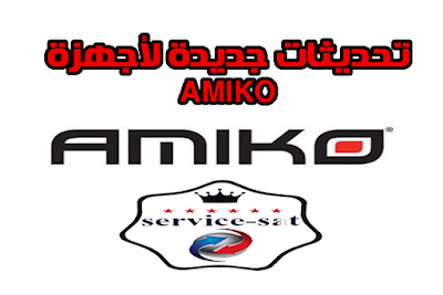 تحديثات اجهزة AMIKO