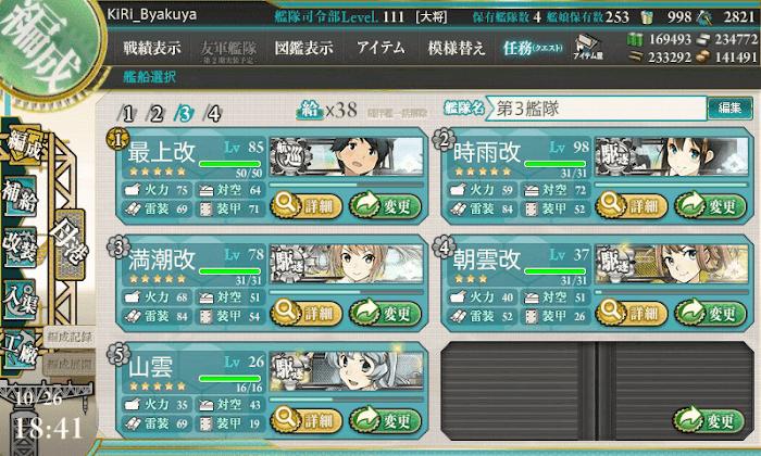 西村艦隊_第二戦隊随伴部隊、集結せよ_00.png