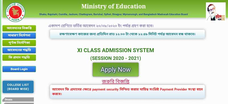 Online college admission 2020