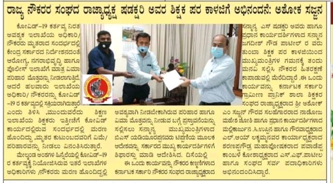 31-07-2020 Today evening news papers