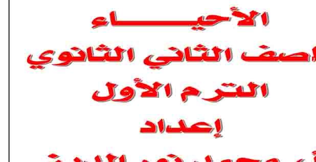 تحميل مذكرة احياء للصف الثانى الثانوى الترم الاول 2021 للاستاذ محمد نور الدين
