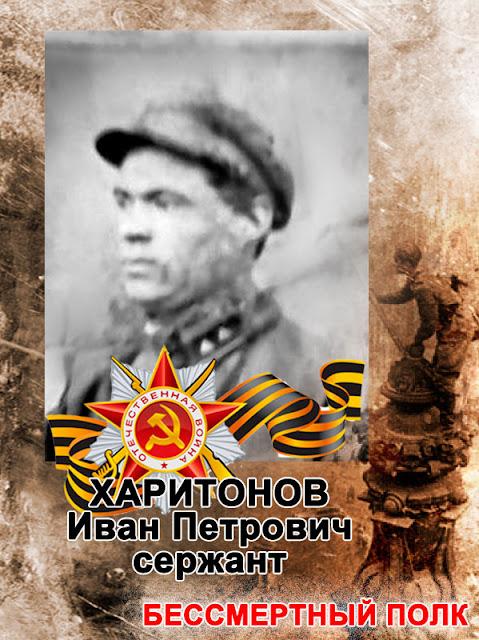Haritonov