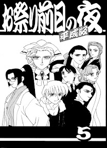 Omatsuri Zenjitsu no Yoru Heisei Ban 5