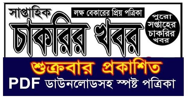 সাপ্তাহিক চাকরির খবর পত্রিকা ১১ জুন ২০২১ - saptahik Chakrir khobor 11 June 2021 PDF Download - চাকরির খবর ২০২১