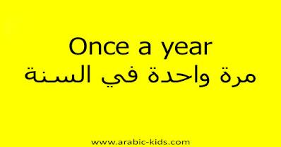 Once a year مرة واحدة في السنة