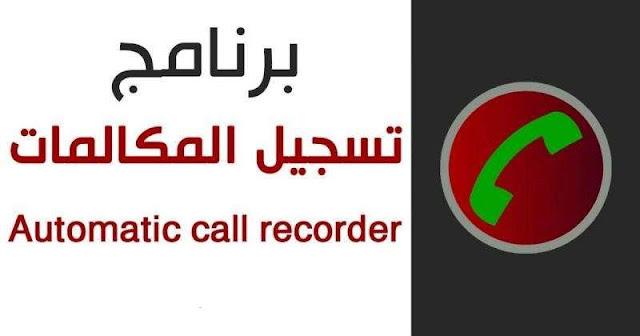 أقوى برنامج تسجيل مكالمات للأندرويد 2021 call recored