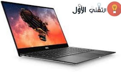 Dell xps 13 - أفضل حاسوب محمول 2021