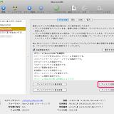 ディスクユーティリティでディスクの検証をする