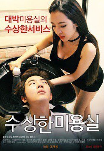 Strange Hair Salon (2015) [เกาหลี 18+] [Soundtrack ไม่มีบรรยาย]