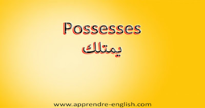 Possesses يمتلك