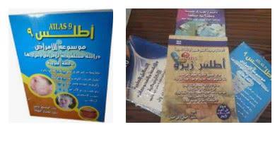 سلسلة كتب اطلس الطبية
