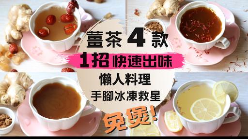 【薑茶四款】1招快速出味!懶人料理 免煲也夠薑夠辣| 手腳冰凍救星!