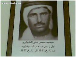 سعيد حسن علي الشراري، أول رئيس منتخب لبلدية اربد. (1891-1897).