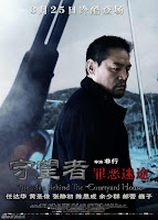The Man Behind The Courtyard House (2011) online y gratis