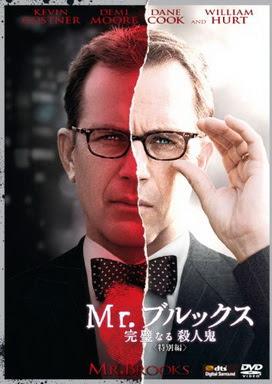 [MOVIES] Mr.ブルックス ~完璧なる殺人鬼~ / MR. BROOKS (2007)
