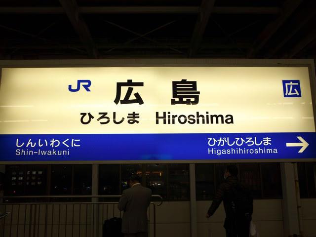 広島駅の駅案内板