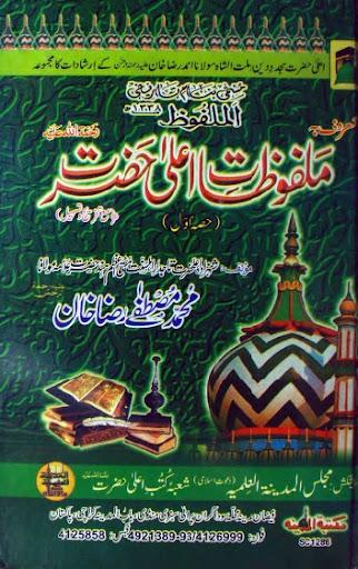 aala hazrat urdu books