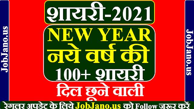 New Year Shayari 2021, नए साल की शायरी 2021, 100+ Happy New Year Shyari 2021