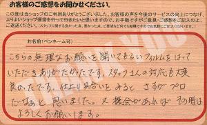 ビーパックスへのクチコミ/お客様の声:M.M 様(京都府宇治市)/トヨタ アクア