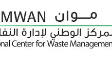 المركز الوطني لإدارة النفايات (موان) يعلن عن توفر وظائف شاغرة لحملة البكالوريوس فما فوق