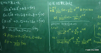 反微分算子法