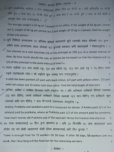 Nepal Rastra Bank   Assistant Level   Open Competition   Second Paper   Written Exam Question 2075/5/8
