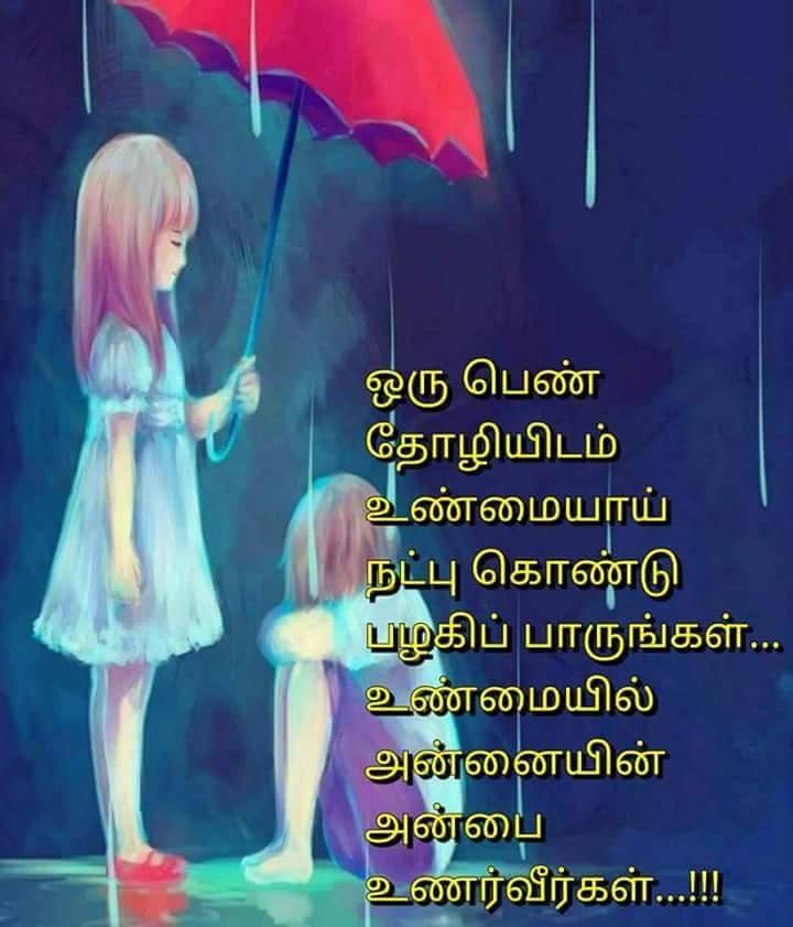 Girl Friends Kavithai ~ Tamil Kavithaigal
