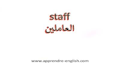 staff العاملين