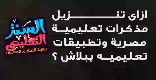 ازاى تنزل مذكرات تعليمية مصرية وتطبيقات تعليميه ببلاش ؟