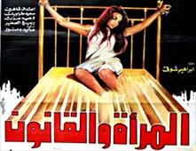 فيلم المرأة والقانون