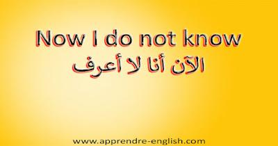 Now I do not know الآن أنا لا أعرف